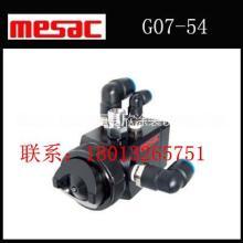 供应MESAC喷枪G07-54,G05-23代理销售(正品)批发
