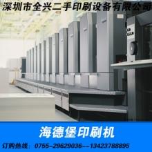 【厂家供应】海德堡印刷机 质量保证