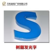 厂家专业制作精工树脂LED发光字质量保证批发