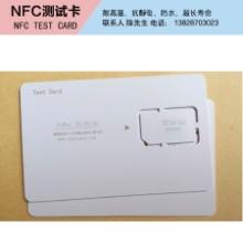 供应NFC测试卡厂家,NFC测试卡价格,NFC测试卡报价批发