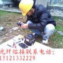 供应遵义光纤熔接,遵义光缆熔接,遵义光纤光缆熔接工程就找贵州鼎讯通信工程有限公司,电话:15121332229