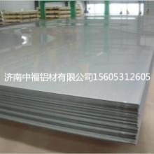 供应用于广告牌的铝板合金铝板 铝板价格 济南中福铝板厂家库存大图片