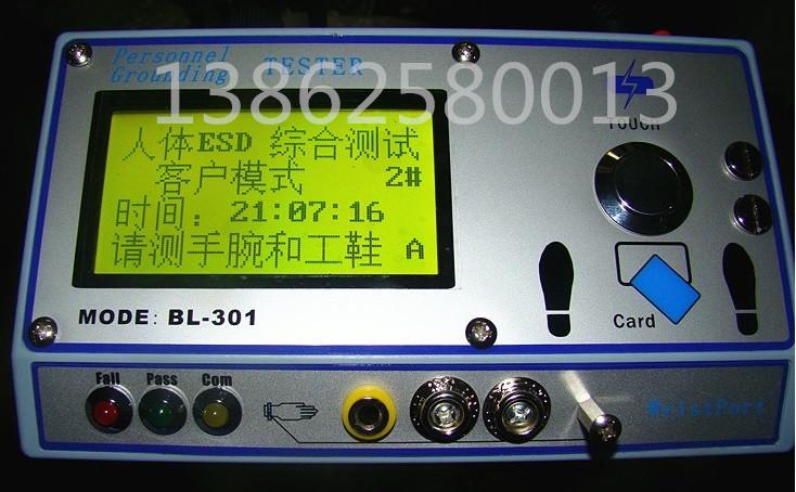 供应人体综合测试仪BL-301/手腕带防静电鞋测试仪