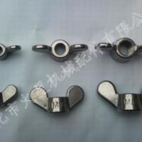 供应用于工业的兴化火星精密铸件不锈钢蝶形螺母