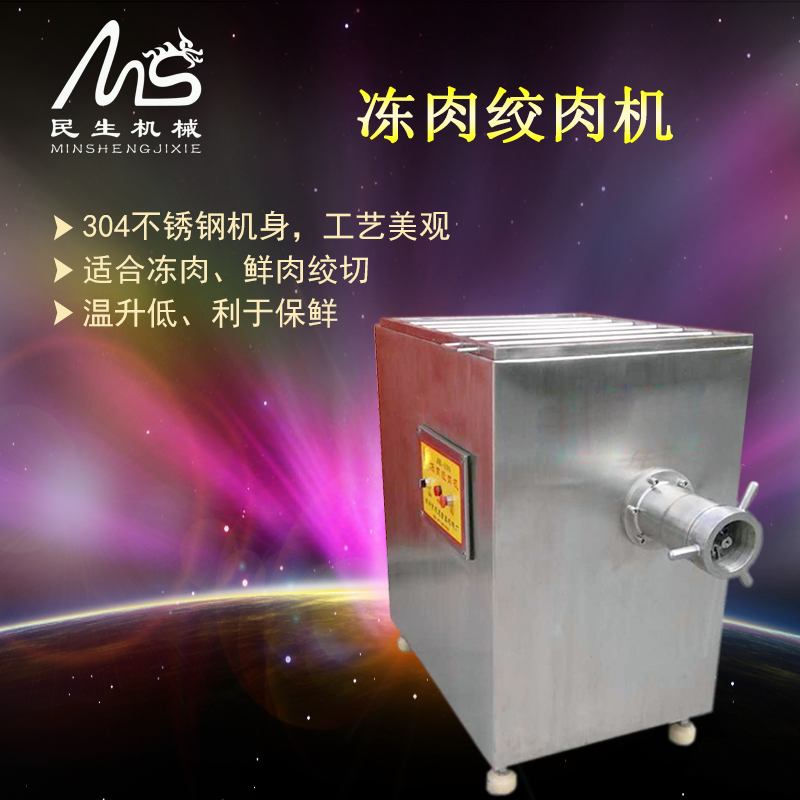 供应冻肉绞肉机|鲜肉绞肉机_郑州民生食品机械