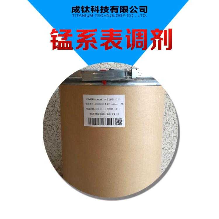 天津锰系表调剂销售