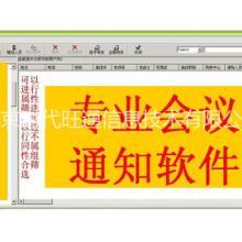 供应干休所电话语音通知专用会议系统图片