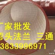 供应用于烟风道的耐磨弯头108|优质陶瓷耐磨弯头|耐磨三通|河北耐磨弯头厂家