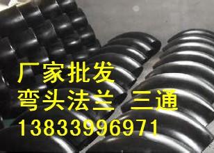 碳钢弯头DN150图片