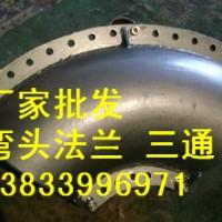 供应用于化工管道的现货90度弯头Φ180*12 Φ14三通 Φ51三通批发价格 45弯头最低价格