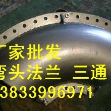 供应用于化工管道的现货90度弯头Φ180*12 Φ14三通 Φ51三通批发价格 45弯头最低价格图片