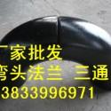 DN150钢制无缝弯头图片