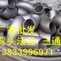 供应用于管道连接用的dn125钢制弯头批发  dn125弯头尺寸