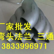 供应用于国标的兰州16mn变径弯头600*18  135弯头生产厂家图片