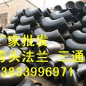供应用于蒸气管道的天水16mnDN40弯头价格 180*16弯头价格 121*0弯头生产厂家
