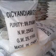 供应世纪通达现货供应    双氰胺 99.5    宁夏 25kg/袋
