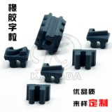 供应订做橡胶字粒 生产日期打码机字模 卡槽橡胶字模