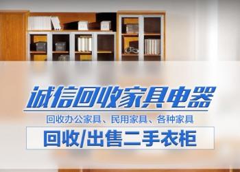 北京高价回收商业办公家具 大班桌图片