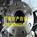供应用于管道连接的铁板法兰dn1800 pn1.6 带颈对焊法兰生产厂家