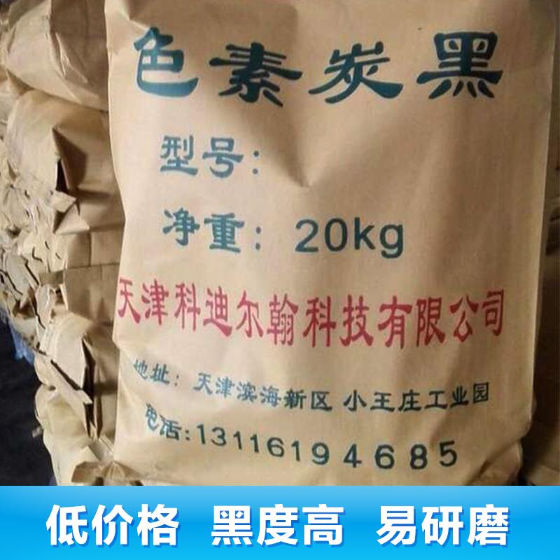 供应容剂油墨用高色素炭黑 高色素炭黑价格 色素炭黑厂