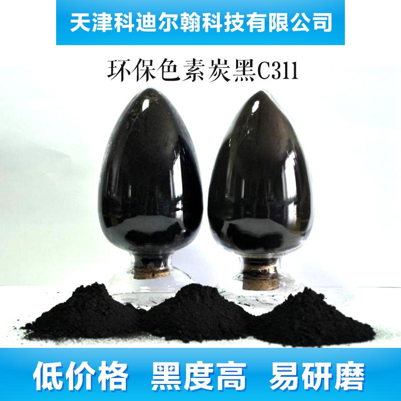 环保色素炭黑C311 高色素碳黑 耐高温环保颗粒炭黑