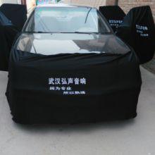 供应汽车音响改装保护罩 影音网护罩 汽车音响改装保护罩 影音网护罩施工遮蔽布批发