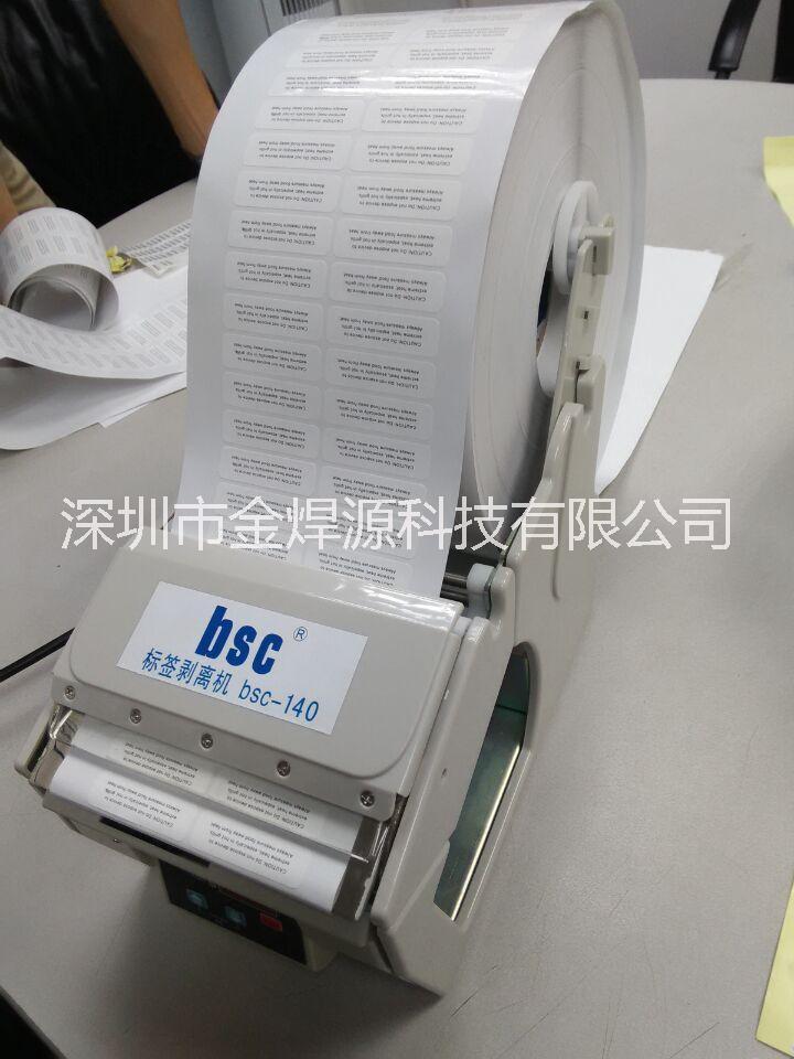 供应bsc标签剥离机bsc-140
