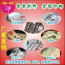 供应文化用品不干胶 卷筒贴纸 卷装自动贴标 不干胶价格图片