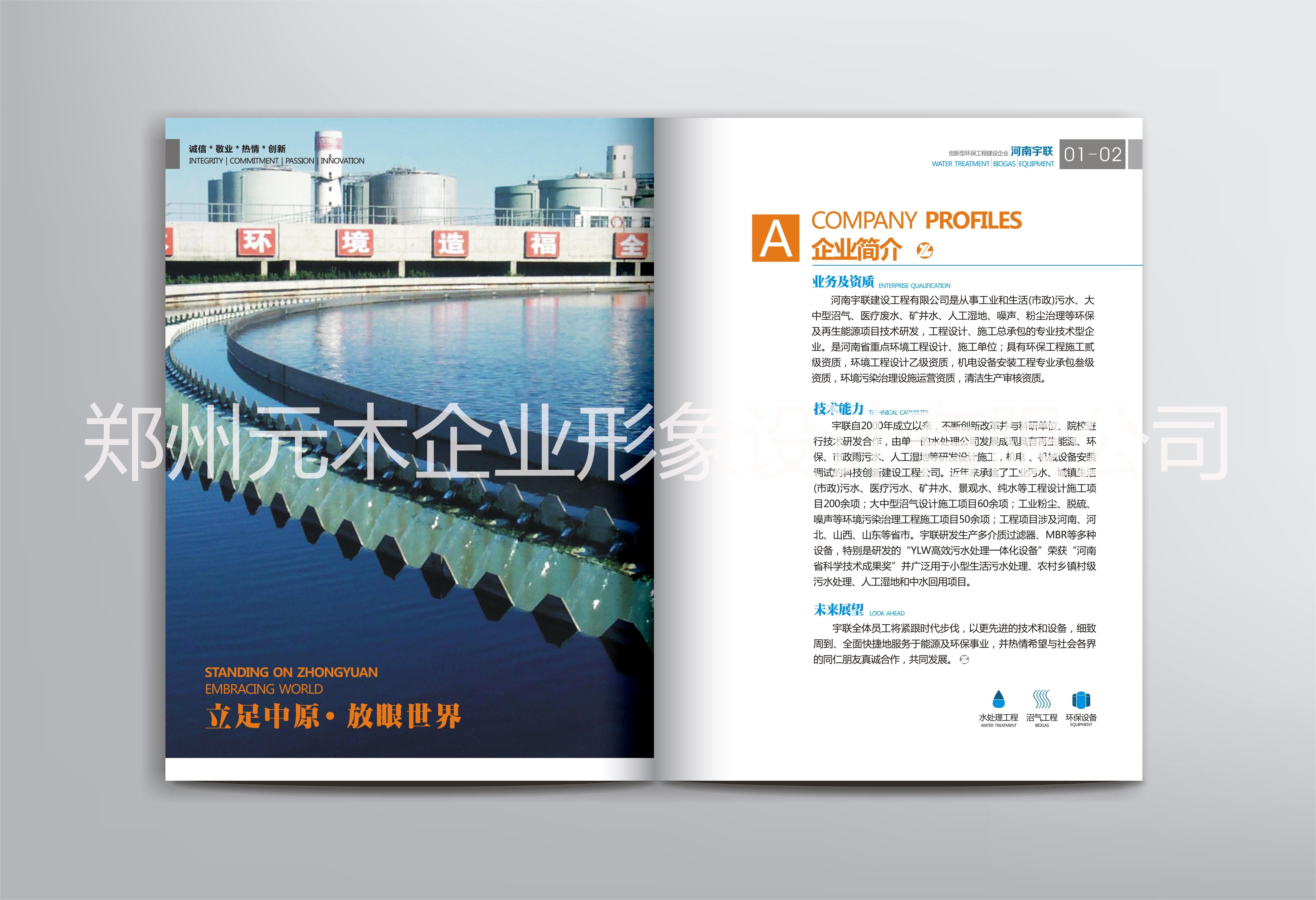 郑州画册设计,精品画册制作价格