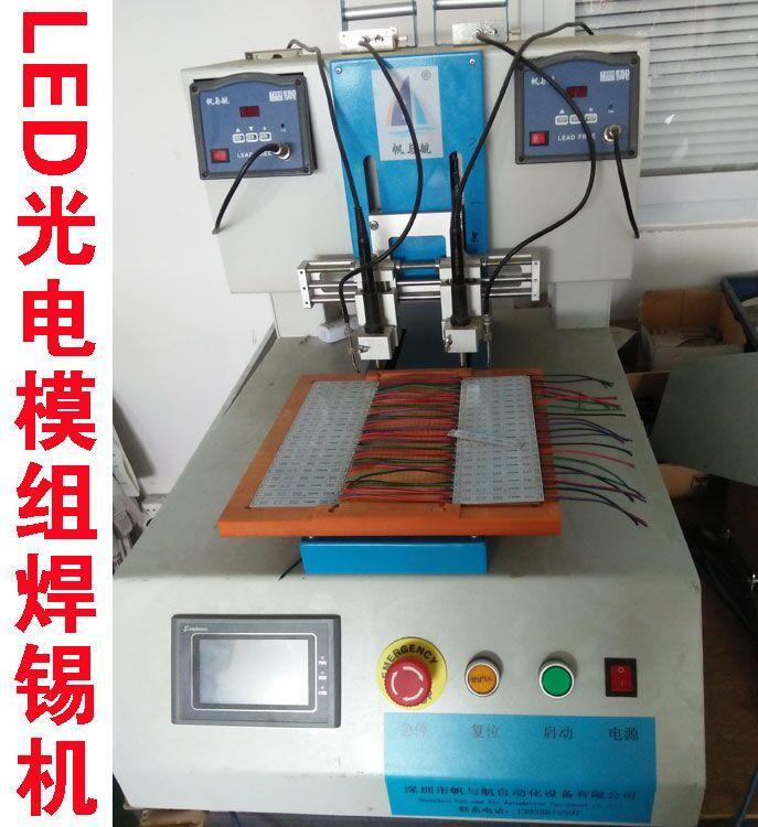 供应LED模组焊线机 LED模组焊线机销售 深圳LED模组焊线机