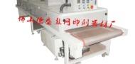 佛山德盛丝网印刷器材厂