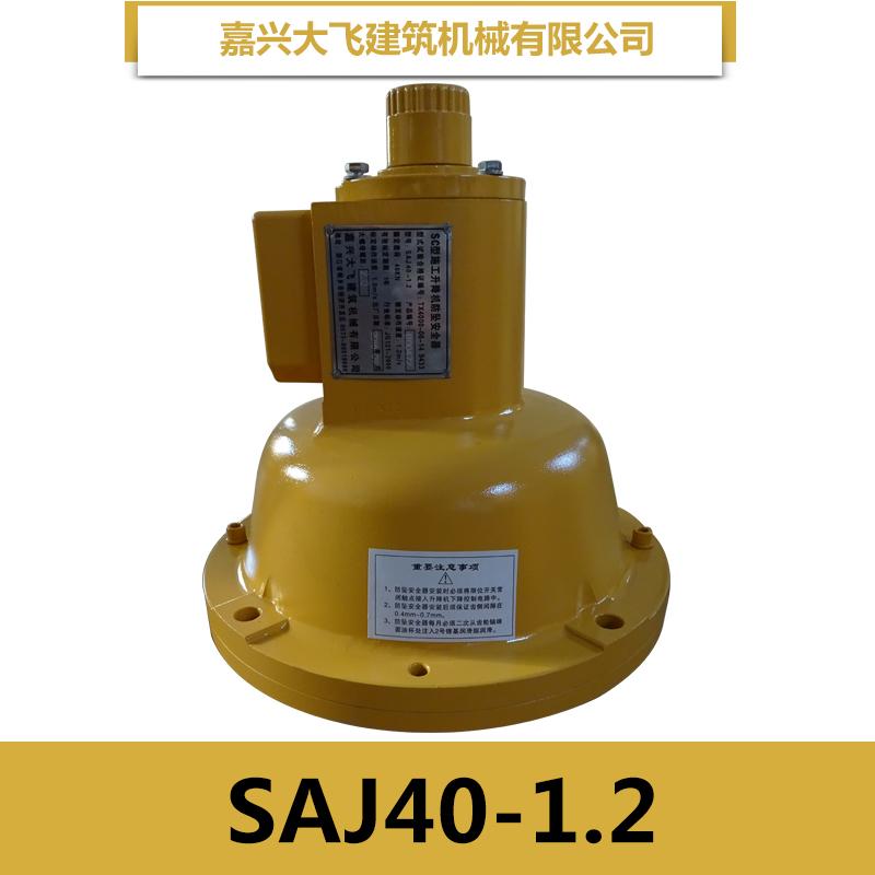 供应SAJ型防坠安全器 SAJ40-1.2