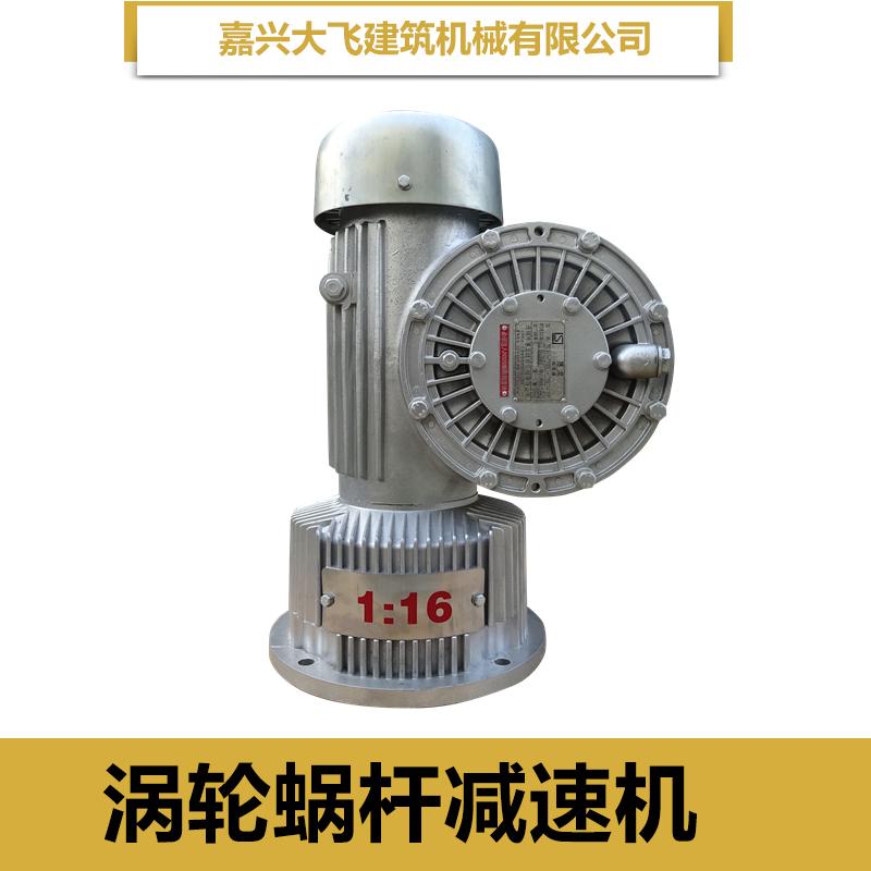 圆弧圆柱涡轮蜗杆减速机销售