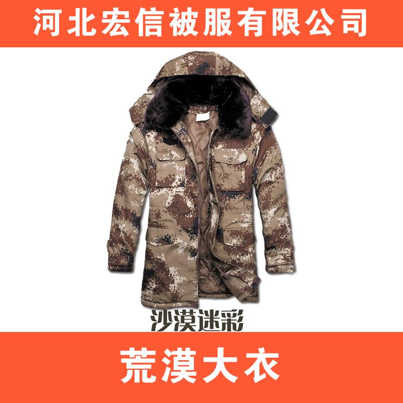 荒漠迷彩大衣 冬季加厚款保暖衣服销售