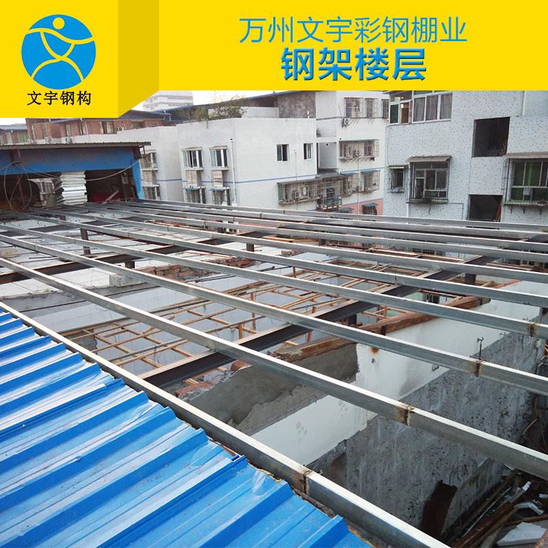专业承包钢结构建筑厂房 屋面楼层车雨棚平台工程施工 识图规划