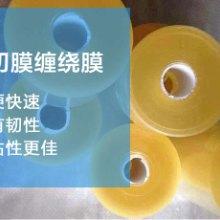 供应广东包装膜价格,包装膜厂家,包装膜批发,包装膜哪里有卖批发