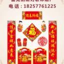 上海对联广告 上海 利是封生产厂图片