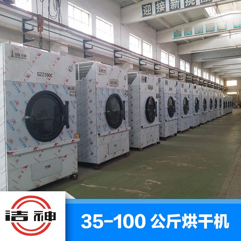 山东工业烘干机设备厂家生产直销,山东全自动滚筒烘干机供应商销售价格