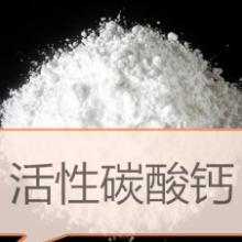供应pvc专用超细碳酸钙 pvc专用超细活性碳酸钙 pvc管材专用超细活性碳酸钙 pvc管材专用超细活性碳酸钙厂家