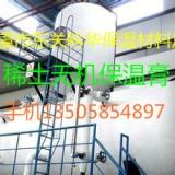 供应浙江化工用稀土无机聚合物保温材料  联系电话13505854897