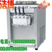 郑州三色冰淇淋机