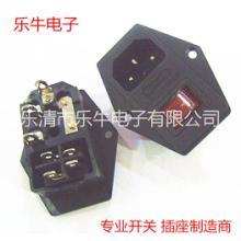 供应AC插座三合一插座AC-01A带开关带保险丝,带固定孔AC插座