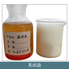 供应用于锯床加工的线切割乳化液 乳化切削液图片