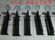 进口手动泵超高压手动泵