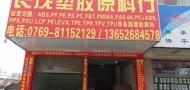 东莞市长安长茂塑胶原料有限公司
