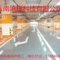 供应云南车库墙面涂料,云南墙面施工单位,云南滇耀科技有限公司