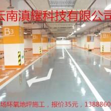 供应云南车库墙面涂料,云南墙面施工单位,云南滇耀科技有限公司批发