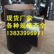 供应用于国标现货的山西变径三通价格DN65 不锈钢三通生产厂家 冷拔三通厂家