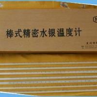 供应精密玻璃温度计0-50℃单支,保证检测合格