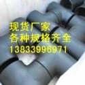供应用于国标现货的温言禾言目保温三通DN65批发价 不锈钢三通价格 弯头法兰三通生产厂家